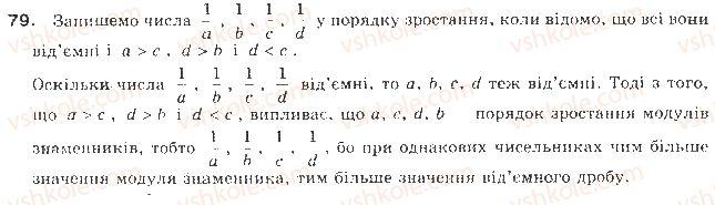 9-algebra-gp-bevz-vg-bevz-2009--nerivnosti-2-vlastivosti-chislovih-nerivnostej-79-rnd6936.jpg