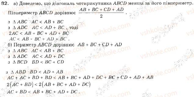 9-algebra-gp-bevz-vg-bevz-2009--nerivnosti-2-vlastivosti-chislovih-nerivnostej-82-rnd6724.jpg