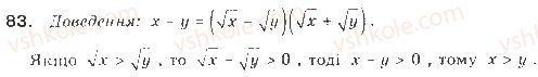 9-algebra-gp-bevz-vg-bevz-2009--nerivnosti-2-vlastivosti-chislovih-nerivnostej-83-rnd2780.jpg