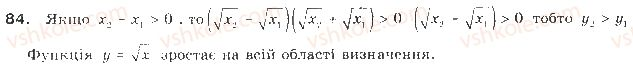 9-algebra-gp-bevz-vg-bevz-2009--nerivnosti-2-vlastivosti-chislovih-nerivnostej-84-rnd5874.jpg