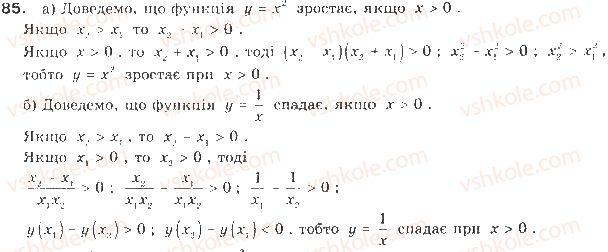 9-algebra-gp-bevz-vg-bevz-2009--nerivnosti-2-vlastivosti-chislovih-nerivnostej-85-rnd6822.jpg
