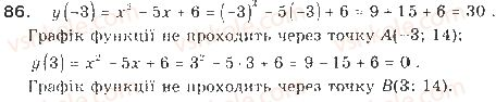 9-algebra-gp-bevz-vg-bevz-2009--nerivnosti-2-vlastivosti-chislovih-nerivnostej-86-rnd4453.jpg