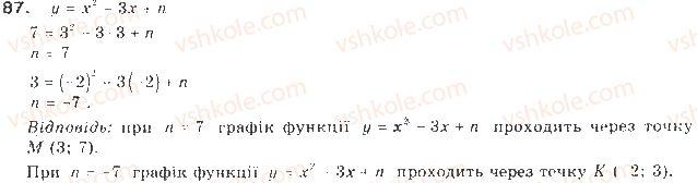 9-algebra-gp-bevz-vg-bevz-2009--nerivnosti-2-vlastivosti-chislovih-nerivnostej-87-rnd8030.jpg