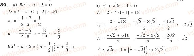 9-algebra-gp-bevz-vg-bevz-2009--nerivnosti-2-vlastivosti-chislovih-nerivnostej-89-rnd3779.jpg