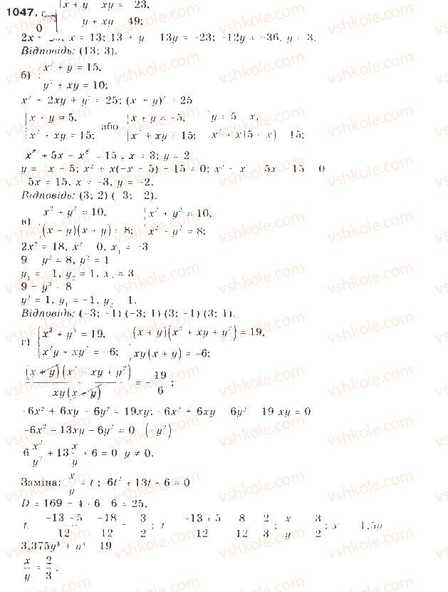 9-algebra-gp-bevz-vg-bevz-2009--zadachi-ta-vpravi-dlya-povtorennya-1047.jpg