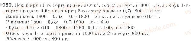 9-algebra-gp-bevz-vg-bevz-2009--zadachi-ta-vpravi-dlya-povtorennya-1050.jpg