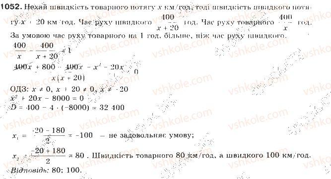 9-algebra-gp-bevz-vg-bevz-2009--zadachi-ta-vpravi-dlya-povtorennya-1052.jpg