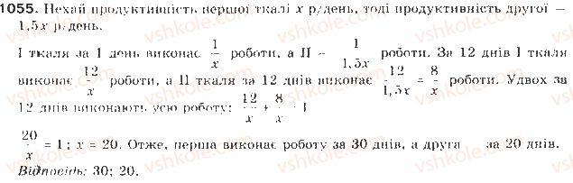 9-algebra-gp-bevz-vg-bevz-2009--zadachi-ta-vpravi-dlya-povtorennya-1055.jpg