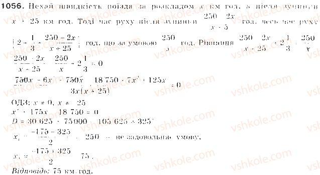 9-algebra-gp-bevz-vg-bevz-2009--zadachi-ta-vpravi-dlya-povtorennya-1056.jpg