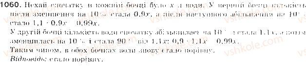 9-algebra-gp-bevz-vg-bevz-2009--zadachi-ta-vpravi-dlya-povtorennya-1060.jpg