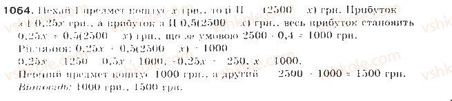 9-algebra-gp-bevz-vg-bevz-2009--zadachi-ta-vpravi-dlya-povtorennya-1064.jpg