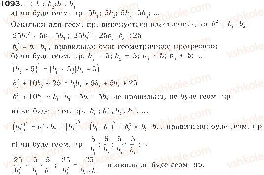 9-algebra-gp-bevz-vg-bevz-2009--zadachi-ta-vpravi-dlya-povtorennya-1093.jpg
