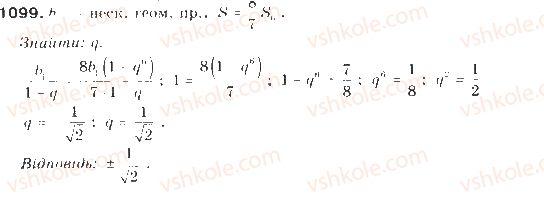 9-algebra-gp-bevz-vg-bevz-2009--zadachi-ta-vpravi-dlya-povtorennya-1099.jpg