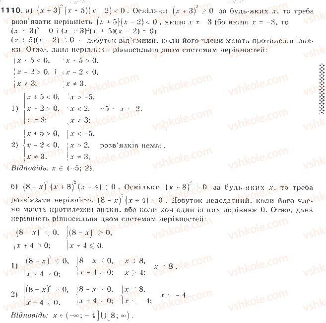 9-algebra-gp-bevz-vg-bevz-2009--zadachi-ta-vpravi-dlya-povtorennya-1110.jpg