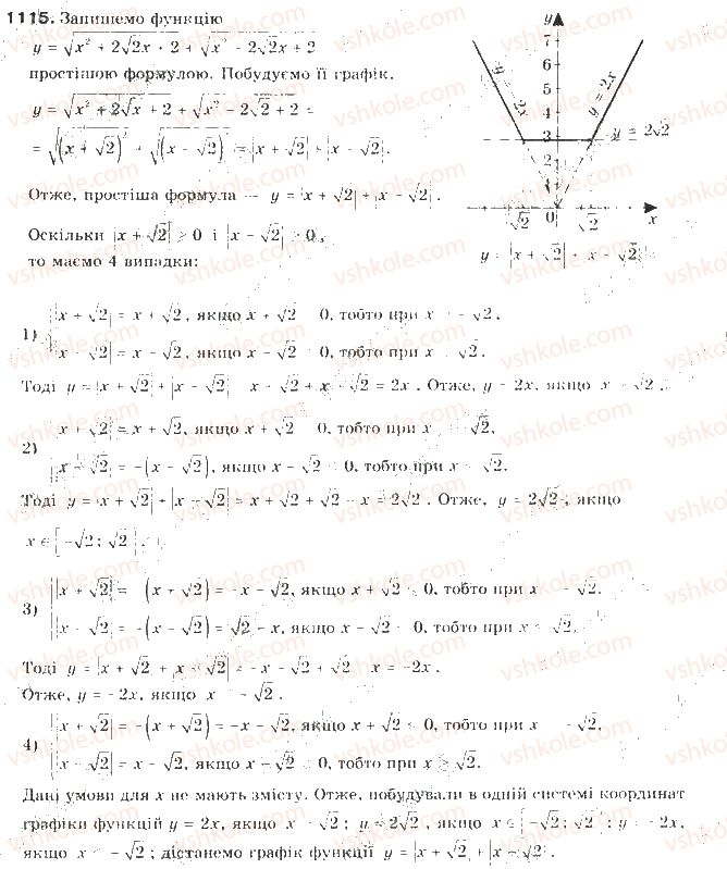 9-algebra-gp-bevz-vg-bevz-2009--zadachi-ta-vpravi-dlya-povtorennya-1115.jpg