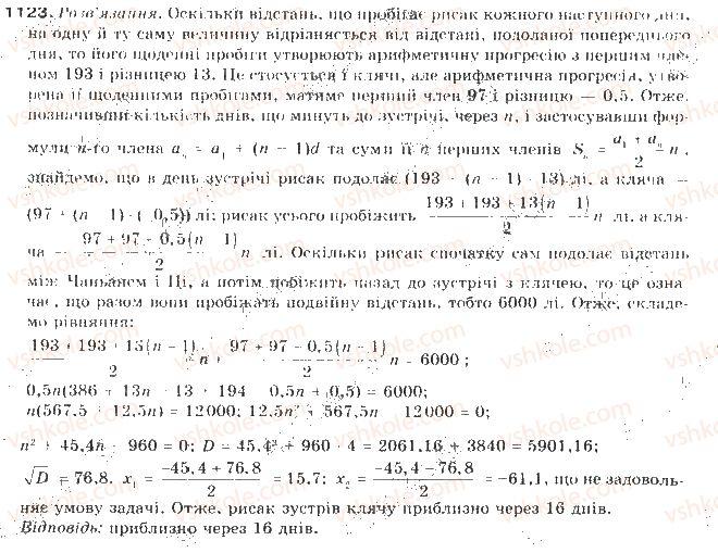 9-algebra-gp-bevz-vg-bevz-2009--zadachi-ta-vpravi-dlya-povtorennya-1123.jpg