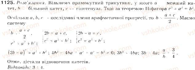 9-algebra-gp-bevz-vg-bevz-2009--zadachi-ta-vpravi-dlya-povtorennya-1125.jpg