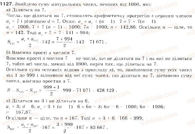 9-algebra-gp-bevz-vg-bevz-2009--zadachi-ta-vpravi-dlya-povtorennya-1127.jpg
