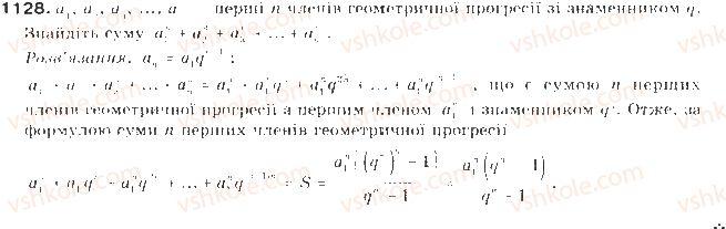 9-algebra-gp-bevz-vg-bevz-2009--zadachi-ta-vpravi-dlya-povtorennya-1128.jpg