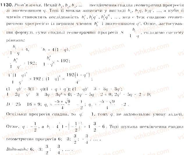 9-algebra-gp-bevz-vg-bevz-2009--zadachi-ta-vpravi-dlya-povtorennya-1130.jpg