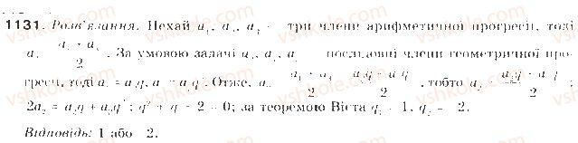 9-algebra-gp-bevz-vg-bevz-2009--zadachi-ta-vpravi-dlya-povtorennya-1131.jpg