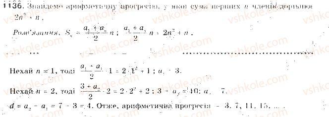 9-algebra-gp-bevz-vg-bevz-2009--zadachi-ta-vpravi-dlya-povtorennya-1136.jpg