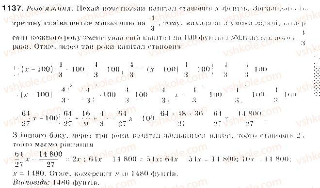 9-algebra-gp-bevz-vg-bevz-2009--zadachi-ta-vpravi-dlya-povtorennya-1137.jpg