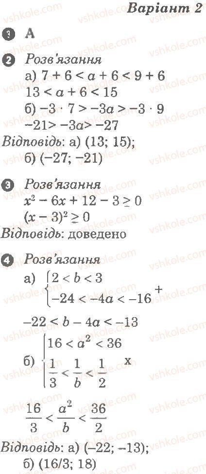 9-algebra-lg-stadnik-om-roganin-2010-kompleksnij-zoshit-dlya-kontrolyu-znan--chastina-1-potochnij-kontrol-znan-samostijna-robota-1-chislovi-nerivnosti-В2.jpg