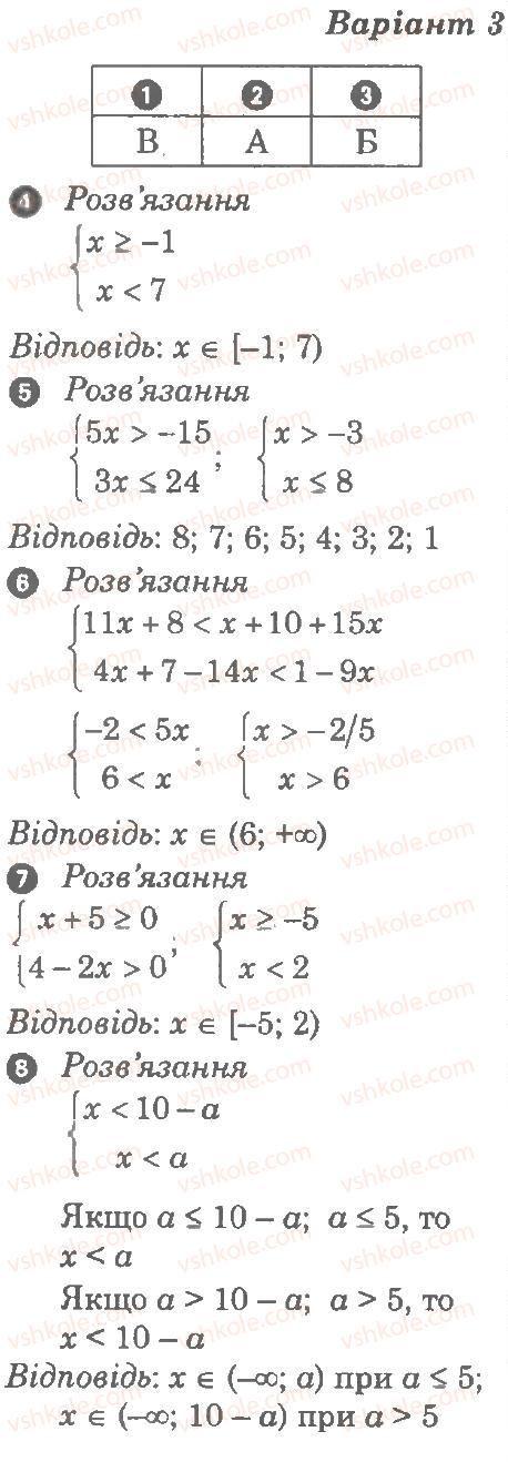 9-algebra-lg-stadnik-om-roganin-2010-kompleksnij-zoshit-dlya-kontrolyu-znan--chastina-2-kontrolni-roboti-kontrolna-robota-2-sistemi-nerivnostej-В3.jpg