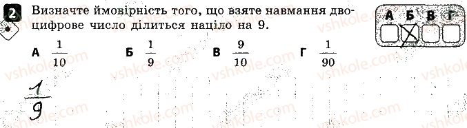 9-algebra-tl-korniyenko-vi-figotina-2017-zoshit-dlya-kontrolyu-znan--kontrolni-roboti-kontrolna-robota-5-osnovi-kombinatoriki-variant-2-2.jpg