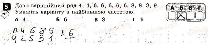 9-algebra-tl-korniyenko-vi-figotina-2017-zoshit-dlya-kontrolyu-znan--kontrolni-roboti-kontrolna-robota-5-osnovi-kombinatoriki-variant-2-5.jpg