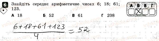 9-algebra-tl-korniyenko-vi-figotina-2017-zoshit-dlya-kontrolyu-znan--kontrolni-roboti-kontrolna-robota-5-osnovi-kombinatoriki-variant-2-6.jpg