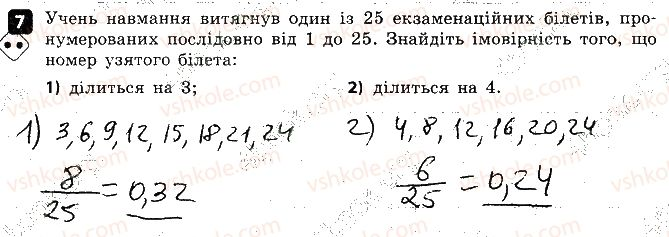 9-algebra-tl-korniyenko-vi-figotina-2017-zoshit-dlya-kontrolyu-znan--kontrolni-roboti-kontrolna-robota-5-osnovi-kombinatoriki-variant-2-7.jpg