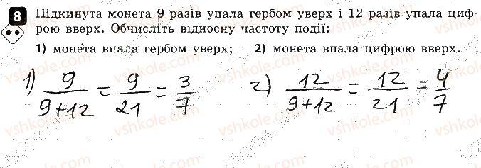 9-algebra-tl-korniyenko-vi-figotina-2017-zoshit-dlya-kontrolyu-znan--kontrolni-roboti-kontrolna-robota-5-osnovi-kombinatoriki-variant-2-8.jpg
