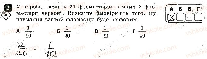9-algebra-tl-korniyenko-vi-figotina-2017-zoshit-dlya-kontrolyu-znan--kontrolni-roboti-kontrolna-robota-6-pidsumkova-variant-1-3.jpg
