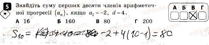 9-algebra-tl-korniyenko-vi-figotina-2017-zoshit-dlya-kontrolyu-znan--kontrolni-roboti-kontrolna-robota-6-pidsumkova-variant-1-5.jpg