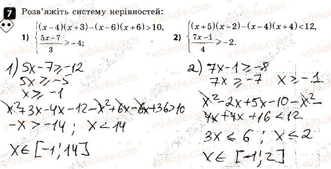 9-algebra-tl-korniyenko-vi-figotina-2017-zoshit-dlya-kontrolyu-znan--kontrolni-roboti-kontrolna-robota-6-pidsumkova-variant-1-7.jpg