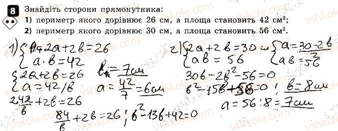 9-algebra-tl-korniyenko-vi-figotina-2017-zoshit-dlya-kontrolyu-znan--kontrolni-roboti-kontrolna-robota-6-pidsumkova-variant-1-8.jpg