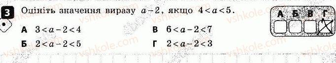 9-algebra-tl-korniyenko-vi-figotina-2017-zoshit-dlya-kontrolyu-znan--samostijni-roboti-samostijna-robota-1-chislovi-nerivnosti-variant-1-3.jpg