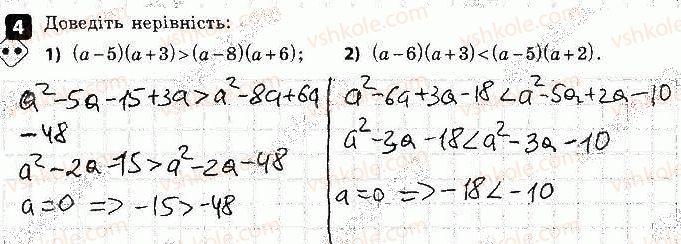 9-algebra-tl-korniyenko-vi-figotina-2017-zoshit-dlya-kontrolyu-znan--samostijni-roboti-samostijna-robota-1-chislovi-nerivnosti-variant-1-4.jpg