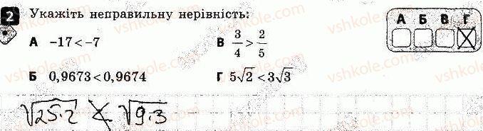 9-algebra-tl-korniyenko-vi-figotina-2017-zoshit-dlya-kontrolyu-znan--samostijni-roboti-samostijna-robota-1-chislovi-nerivnosti-variant-2-2.jpg