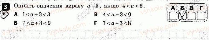 9-algebra-tl-korniyenko-vi-figotina-2017-zoshit-dlya-kontrolyu-znan--samostijni-roboti-samostijna-robota-1-chislovi-nerivnosti-variant-2-3.jpg