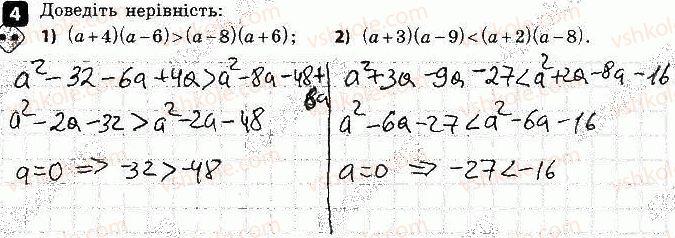 9-algebra-tl-korniyenko-vi-figotina-2017-zoshit-dlya-kontrolyu-znan--samostijni-roboti-samostijna-robota-1-chislovi-nerivnosti-variant-2-4.jpg