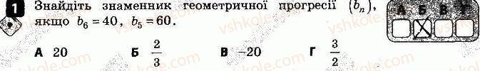 9-algebra-tl-korniyenko-vi-figotina-2017-zoshit-dlya-kontrolyu-znan--samostijni-roboti-samostijna-robota10-geometrichna-progresiya-variant-1-1.jpg