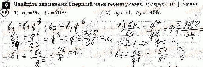9-algebra-tl-korniyenko-vi-figotina-2017-zoshit-dlya-kontrolyu-znan--samostijni-roboti-samostijna-robota10-geometrichna-progresiya-variant-1-4.jpg