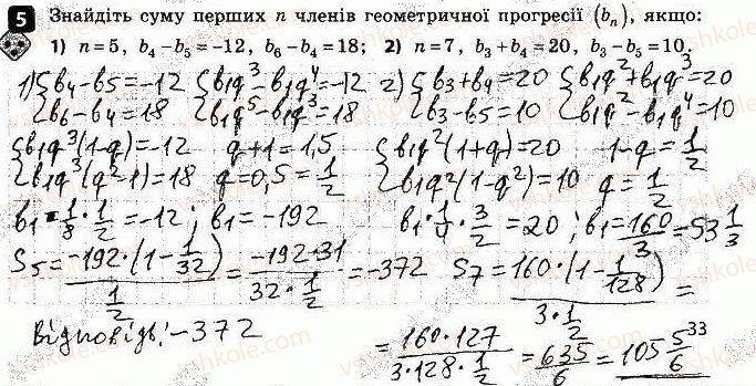 9-algebra-tl-korniyenko-vi-figotina-2017-zoshit-dlya-kontrolyu-znan--samostijni-roboti-samostijna-robota10-geometrichna-progresiya-variant-2-5.jpg