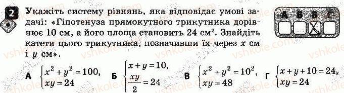 9-algebra-tl-korniyenko-vi-figotina-2017-zoshit-dlya-kontrolyu-znan--samostijni-roboti-samostijna-robota8-sistema-dvoh-rivnyan-variant-1-2.jpg