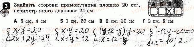 9-algebra-tl-korniyenko-vi-figotina-2017-zoshit-dlya-kontrolyu-znan--samostijni-roboti-samostijna-robota8-sistema-dvoh-rivnyan-variant-1-3.jpg