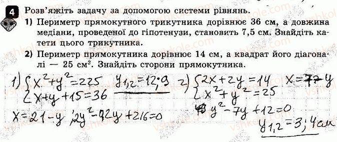 9-algebra-tl-korniyenko-vi-figotina-2017-zoshit-dlya-kontrolyu-znan--samostijni-roboti-samostijna-robota8-sistema-dvoh-rivnyan-variant-1-4.jpg