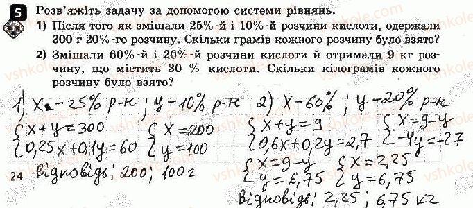 9-algebra-tl-korniyenko-vi-figotina-2017-zoshit-dlya-kontrolyu-znan--samostijni-roboti-samostijna-robota8-sistema-dvoh-rivnyan-variant-1-5.jpg